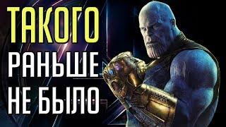 НЕ ЗРЯ ЖДАЛИ 10 ЛЕТ!! Обзор Мстители: Война Бесконечности [СО СПОЙЛЕРАМИ]