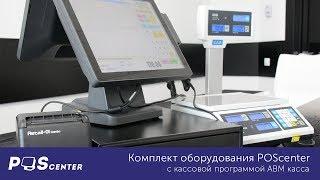 Демонстрация работы комплекта оборудования POScenter с кассовой программой ABM касса.