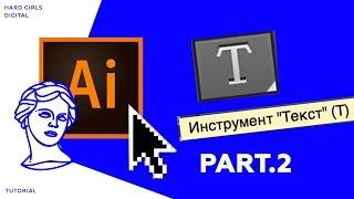 Работа с текстом | Adobe illustrator | Уроки Adobe | tutorial illustrator| Лайфхак❤