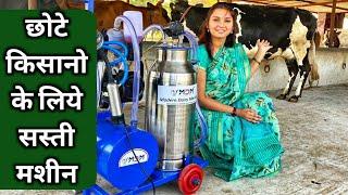 एक से 10 पशुओं के लिए सस्ती मशीन| MDM Milking Machine For Small Dairy Farm|8307348806
