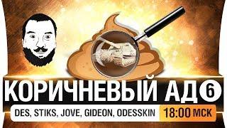 КОРИЧНЕВЫЙ АД!    Стрим шоу #6 [18 00]