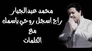 محمد عبدالجبار _ راح اسجل روحي بإسمك _ مع الكلمات بجودة عالية