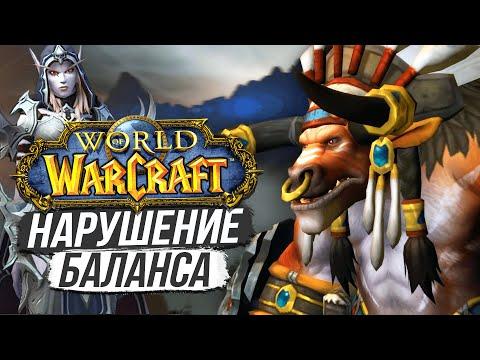 ВТОРЖЕНИЕ ДУХОВ— Наследие Тауренов / World of Warcraft