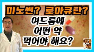 여드름 먹는약, 로아큐탄, 미노씬 (어떤 여드름에 어떤 약이 맞을까요?)
