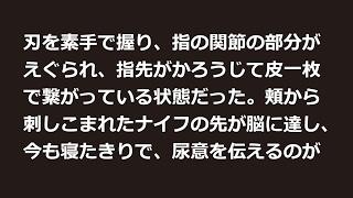 大分・一家6人殺傷事件【凶悪犯罪・閲覧注意】