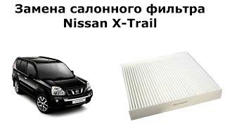 Замена салонного фильтра Ниссан Х Трейл (Nissan X-Trail)(Небольшой мануал: замена фильтра салона Nissan X-Trail. Ничего сложного в принципе нет, любой автовладелец может..., 2015-02-15T08:29:52.000Z)