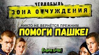 Чернобыль. Зона отчуждения 2. ТЕКСТОВЫЕ ПРИКЛЮЧЕНИЯ В ЗОНЕ! Evgen GoUp!