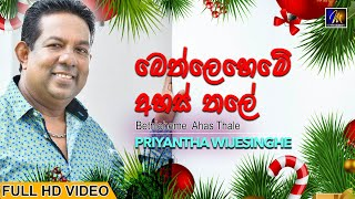 Bethleheme  Ahas Thale | Priyantha Wijesinghe | Music Video | MEntertainments Thumbnail