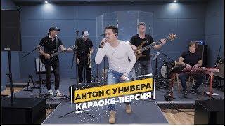 Стас Ярушин - Антон с Универа (караоке версия)