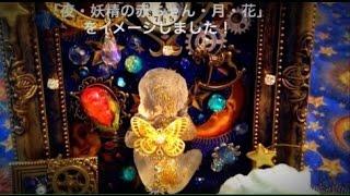 【フィルターあり】クリスタル&UVレジン☆赤ちゃんと動く時計パーツでインテリア作ってみた☆Part2 thumbnail
