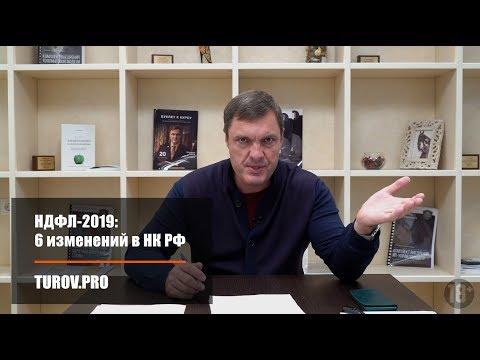 НДФЛ-2019: 6 изменений в НК РФ