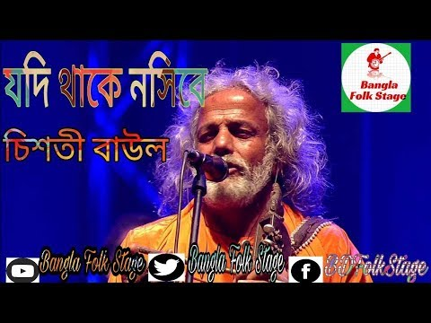Jodi thake nosibe by Chisty Baul open concert