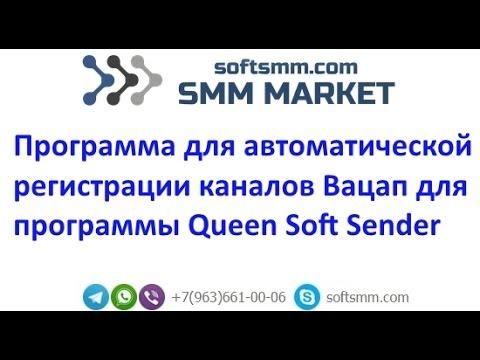 Автоматическая регистрация каналов Вацап для Queen Soft Sender. Авторег каналов Вацап.