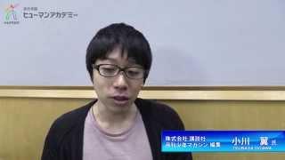 【マンガ合宿】月刊少年マガジン 小川氏 インタビュー