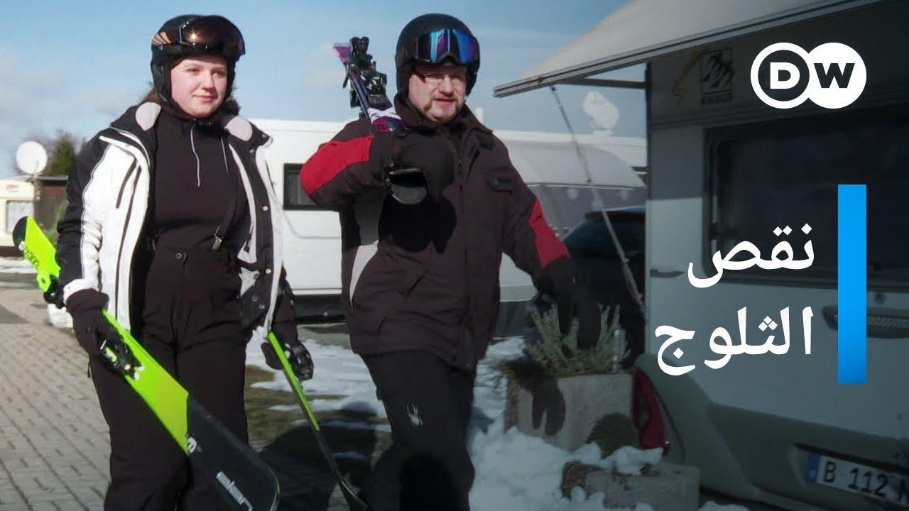 تأثير تغير المناخ على موسم التزلج في فينتربرج | وثائقية دي دبليو – مراسلون