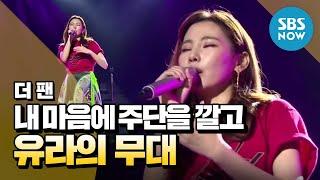 SBS  - 화제의 영상 나만의 앵글로 보기 '유라' 편 / 'THE FAN' Ep. 3 Review