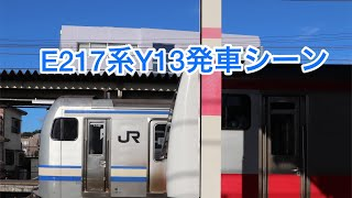E217系 Y13編成発車シーン