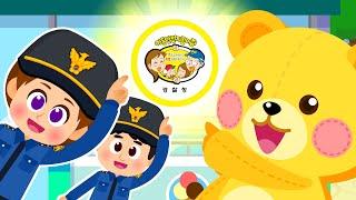 ⭐ 아동 안전 지킴이송 ⭐ 아이가 위험해요!!
