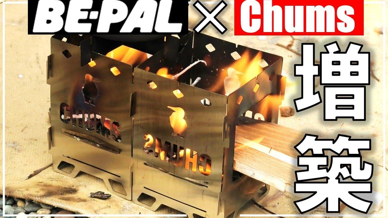 付録開封改造レビュー! アウトドア雑誌BE-PAL 2021年7月号のチャムス(Chums)とコラボしたブービーバード焚き火台をソロキャンプ用に改造【DIY キャンプ #98】