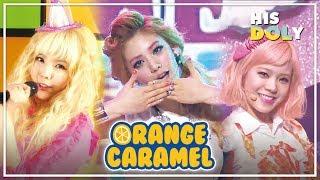 오렌지 캬라멜 스페셜 ★'마법소녀'부터 '나처럼 해봐요'까지★ (38분 무대 모음)