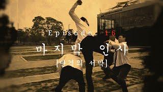 시즌 5 EP.16 마지막 인사 [반격의 서막]
