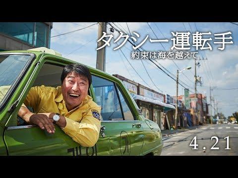 2017年韓国No.1大ヒット!『タクシー運転手 ~約束は海を越えて~』 本予告