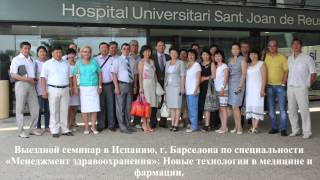 Высшая школа общественного здравоохранения МЗСР РК