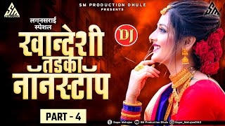 Khandeshi Tadka Nonstop Dj Songs 2021 (Part-4)