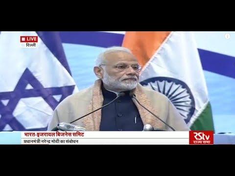 PM Modi's Speech   India-Israel Business Summits