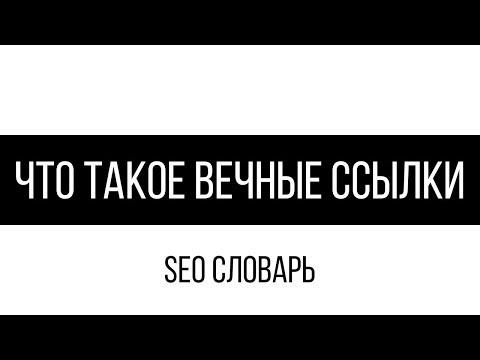 Что такое вечные ссылки / SEO словарь