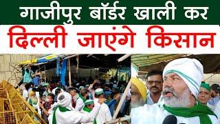 Farmers Protest : गाजीपुर बॉर्डर खाली कर अब दिल्ली की ओर कूच करेंगे किसान । Rakesh Tikait