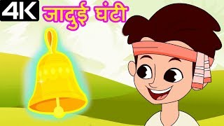 Magical Bell - जादुई घंटी – Animation Moral Stories For Kids In Hindi