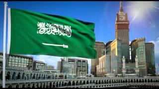 """السلام الملكي السعودي """"سارعي للمجد والعلياء"""" - Saudi Arabia National Anthem"""