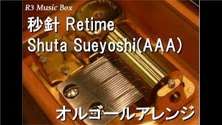 秒針 Retime/Shuta Sueyoshi(AAA)【オルゴール】 (よみうりランド「ジュエルミネーション2017」イメージソング)