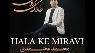 Mohammad Motamedi _ Hala  Ke Miravi