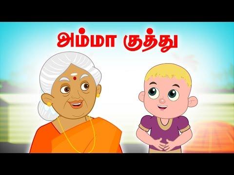 Amma Kuthu(அம்மா குத்து) | Vilayattu Paadalgal | Chellame Chellam