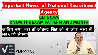 Important News Coming from NRA | Exam Month of CET |