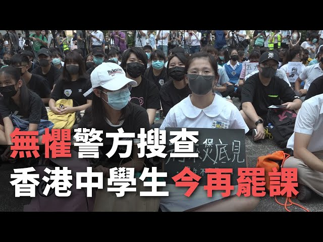 無懼警方搜查 香港中學生今再罷課《這樣看中國》