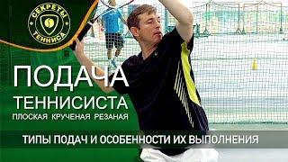 Подача в теннисе, типы подач и особенности их выполнения СЕКРЕТЫ БОЛЬШОГО ТЕННИСА