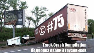 Подборка Аварий Грузовиков / Truck Crash Compilation / © #75 / Аварии Грузовиков 2016 / Аварии и ДТП