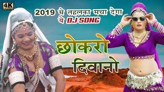 Chhokro Diwano छोकरो दीवानो शादियों की सीजन का सबसे ज्यादा चलने वाला राजस्थानी डीजे सांग 2019