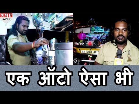 Mumbai का एक Auto ऐसा भी जो है आपकी सोच और सुविधाओं से परे |MUST WATCH !!!