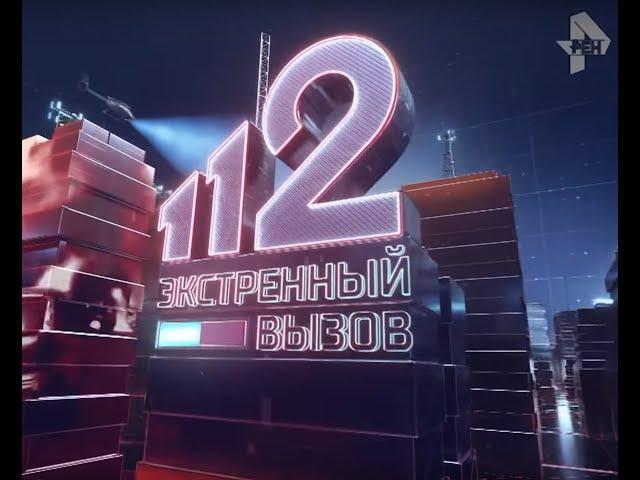 Экстренный вызов 112 эфир от 20.01.2020 года
