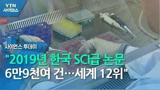 """""""2019년 한국 SCI급 논문 6만9천여 건…"""