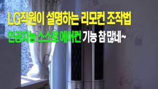 [LG직원이 알려주는 에어컨 조작법] LG휘센 듀얼 에어컨 인공지능 스스로 에어컨 기능 사용법