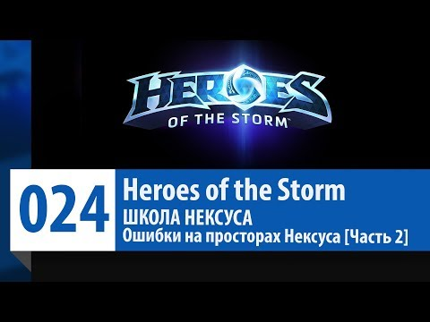 видео: ШКОЛА НЕКСУСА - Ошибки на просторах Нексуса [Часть 2]   heroes of the storm