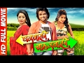 Download Gharwali Baharwali || Superhit Bhojpuri Full Movie 2017 || Monalisa - Rani Chattarjee & Namit Tiwari MP3 song and Music Video