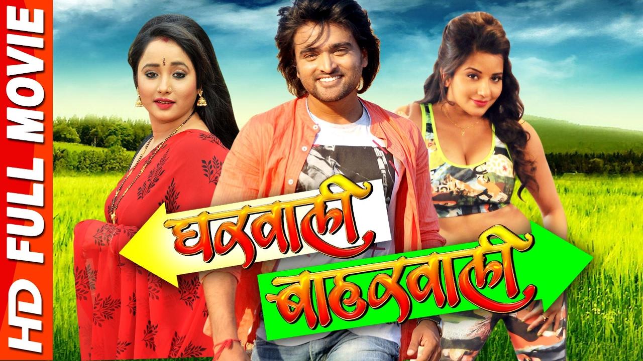 Download Gharwali Baharwali    Superhit Bhojpuri Full Movie 2017    Monalisa - Rani Chattarjee & Namit Tiwari