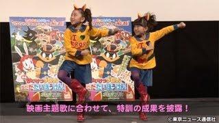 【TNS動画ニュース】すたーふらわーがダンス披露! 映画かいけつソ?ロリ