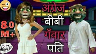 पति पत्नी pati pani Angrej Bibi Gnawar Pati Best funny comedy video of Talking Tom